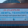 Exhibition «Gas. Oil. Technology 2014», Ufa